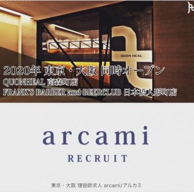 arcami株式会社 理容師 美容師 求人募集 南森町 梅田 大阪 東京 日本橋人形町