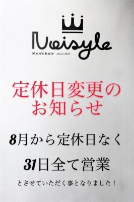 Noisyle北堀江店 営業時間変更 定休日なし ノイセル