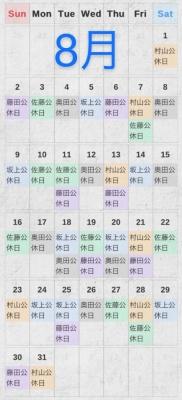 8月シフト Noisyle北堀江店 メンズサロン カレンダー
