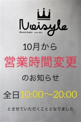 定休日 営業時間変更 Noisyle北堀江店 10月